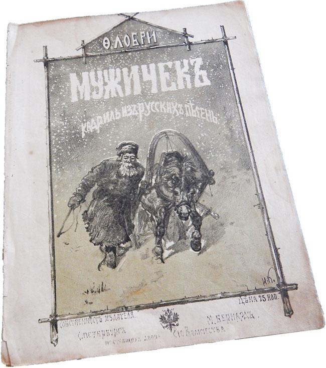 Мужичок, кадриль из русских песен, Фёдор Лобри, нотная обложка, фото