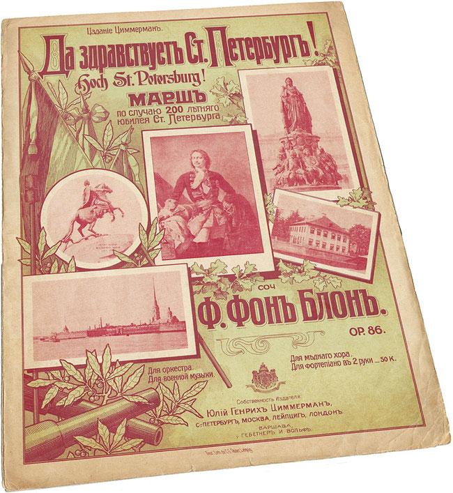 Да здравствует С.-Петербург! марш, Франц фон Блон, старинные русские ноты, обложка, фото