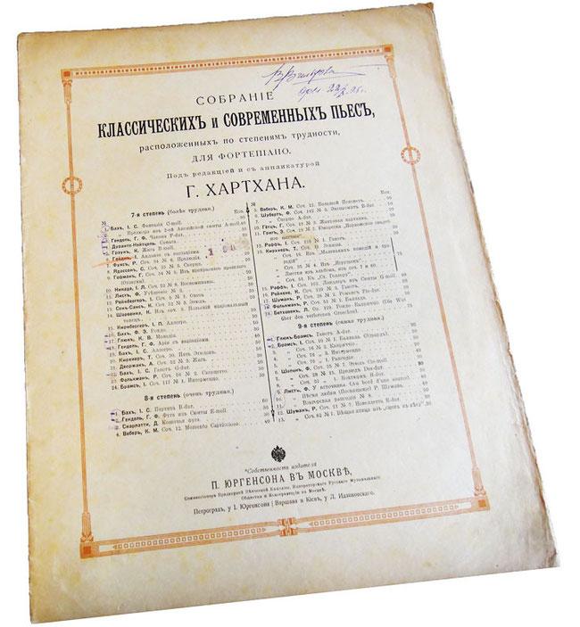 Анданте с вариациями фа минор, Йозеф Гайдн, обложка