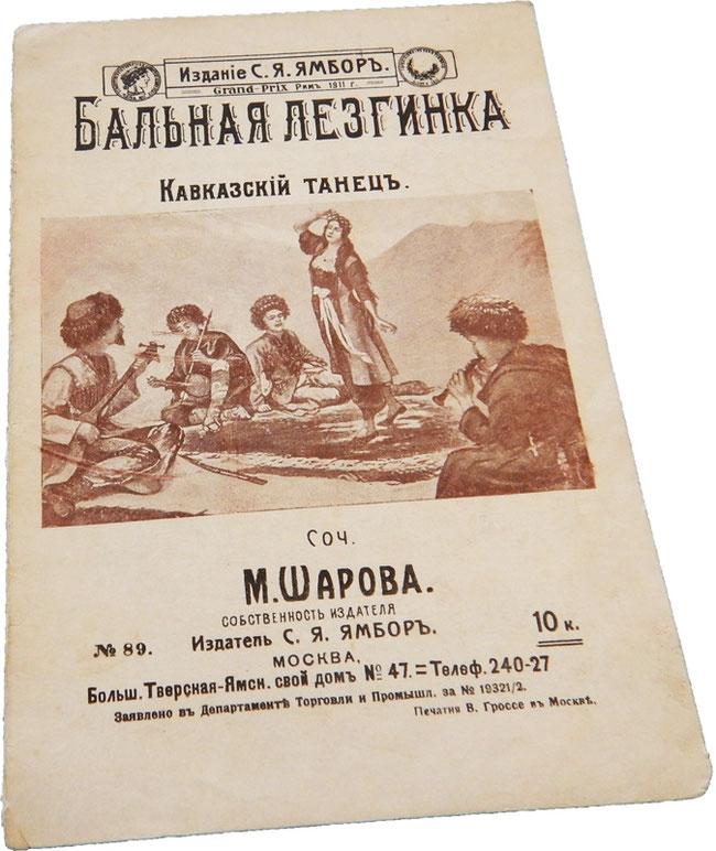 Бальная лезгинка, кавказский танец, М. Шаров, ноты для фортепиано, обложка, фото