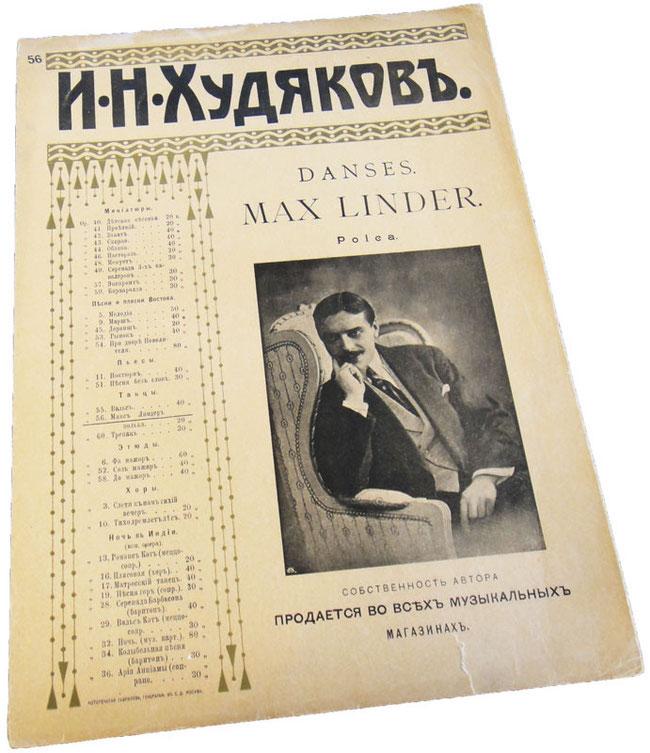 Макс Линдер полька, И. Н. Худяков