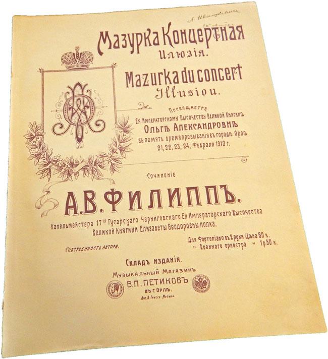 Иллюзия, концертная мазурка, Филипп, старинные ноты, обложка, фото