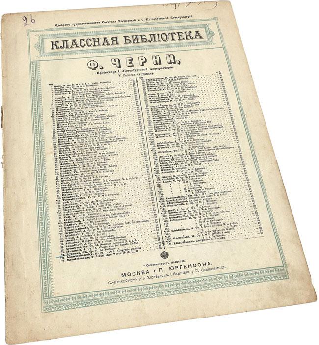 Фонтан (Идиллия), Лисберг, редакция Ф. Черни, нотная обложка, фото