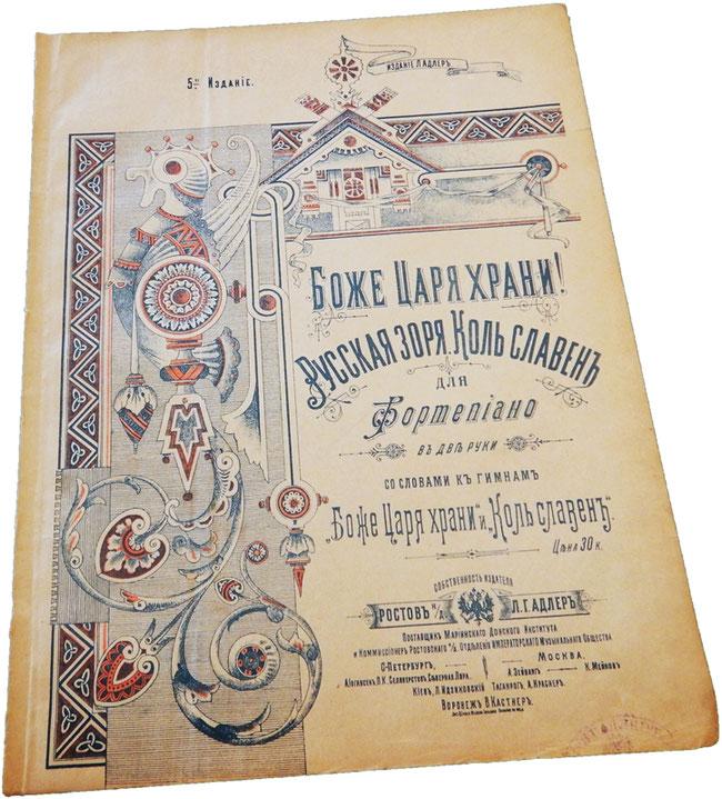 Боже Царя храни (Львов), Русская зоря, Коль славен (Бортнянский), старинные ноты для фортепиано, обложка, фото