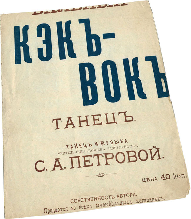 Бальный Кэк-Вок (кекуок), ноты для фортепиано с объяснением танца, Петрова, обложка, фото
