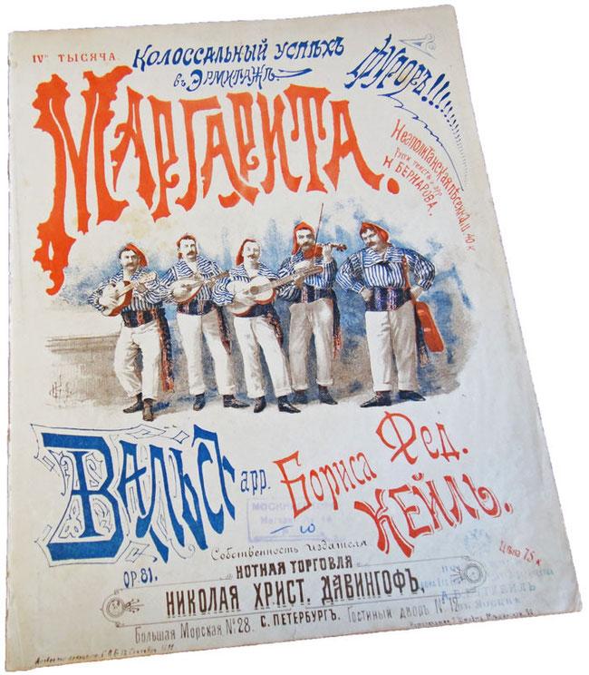 Старинные ноты для фортепиано, Маргарита, неаполитанская песенка
