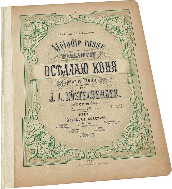 Оседлаю коня, Варламов, концертная транскрипция для фортепиано, ноты обложка Корейво фото