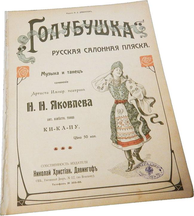 Голубушка, русская салонная пляска, старинные ноты, Яковлев, обложка (фото)