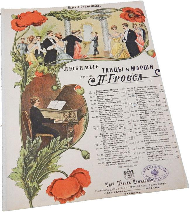 Дядя Том, кекуок, Павел Гросс, старинные ноты в издании Циммерман, обложка, фото