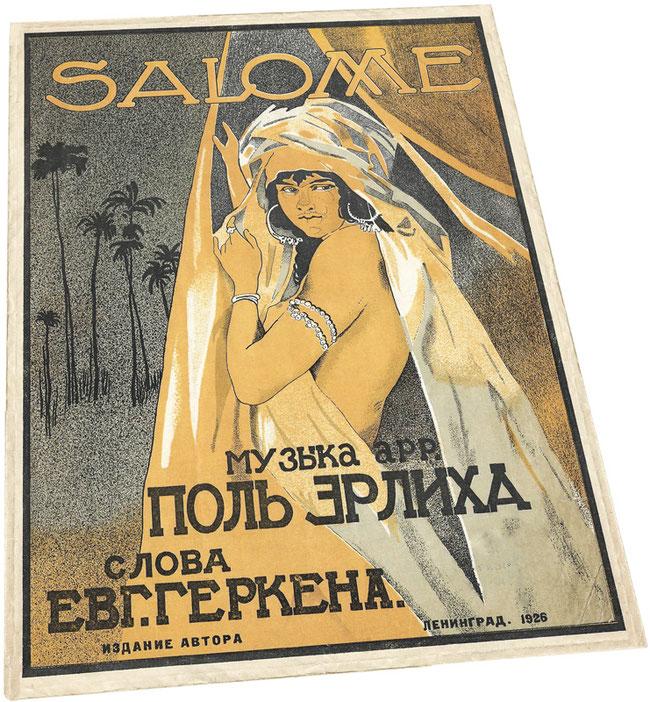 Саломе, восточная песня, Штольц, Эрлих, ноты для фортепиано 1926 обложка фото