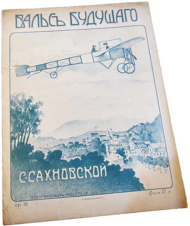 Вальс будущего (Аэроплан Блерио), старинные ноты