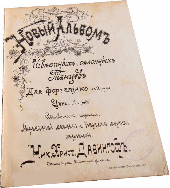 Альбом салонных танцев в издании Давингофа, нотная обложка