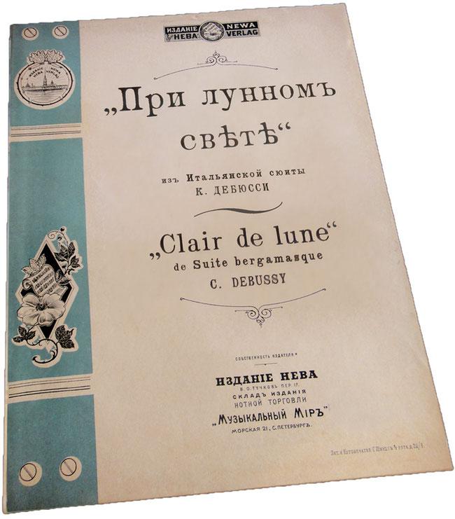 Лунный свет, Дебюсси, издание Нева, Санкт-Петербург, старинная нотная обложка