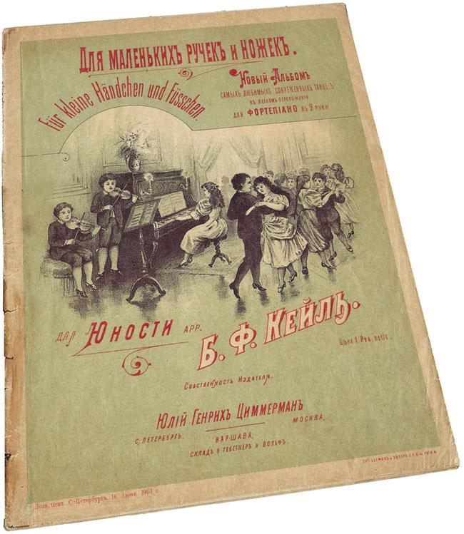 Танцевальные пьесы для детей, старинные ноты, Циммерман, обложка, фото