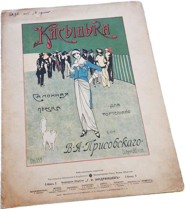 Кисынька, Девушка с лорнетом, В. Присовский, старинные ноты, обложка, фото