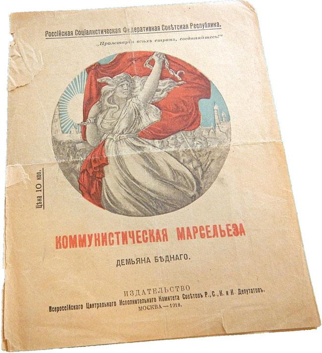 Коммунистическая Марсельеза 1918, старинные ноты, обложка, фото