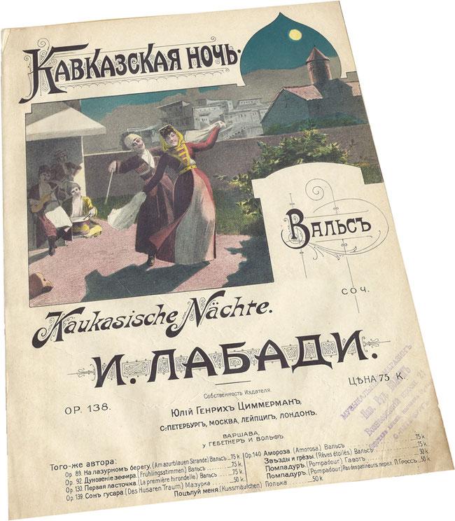 Кавказская ночь, вальс, Лабади, старинные ноты для фортепиано, Юлий Генрих Циммерман, обложка фото