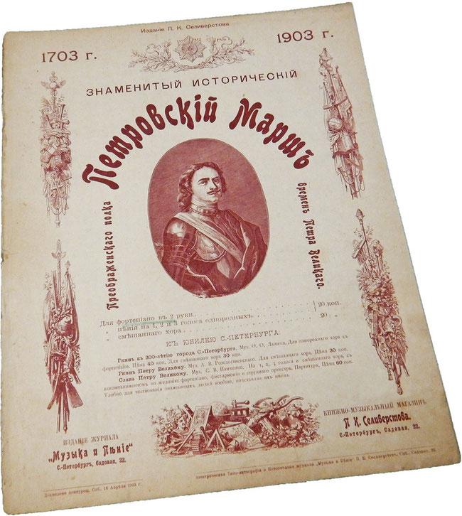 Петровский марш Преображенского полка, старинные ноты, обложка, фото
