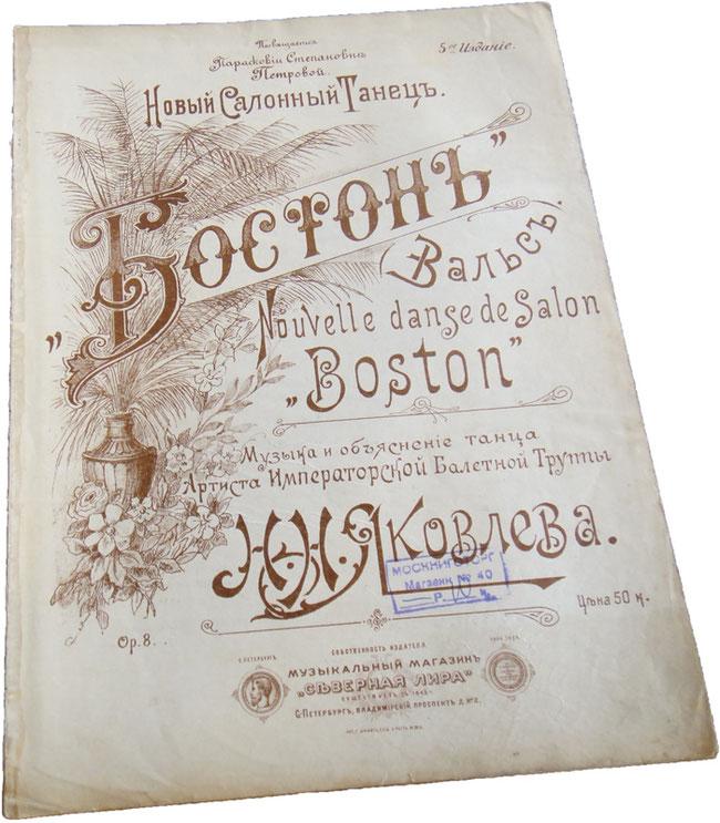 Вальс Бостон, салонный танец Артичта Императорской балетной труппы Яковлева, старинные ноты, обложка, фото