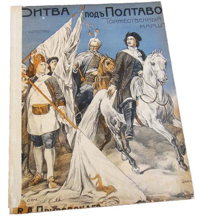 Полтавская битва, марш, Присовский, старинные ноты для фортепиано, обложка