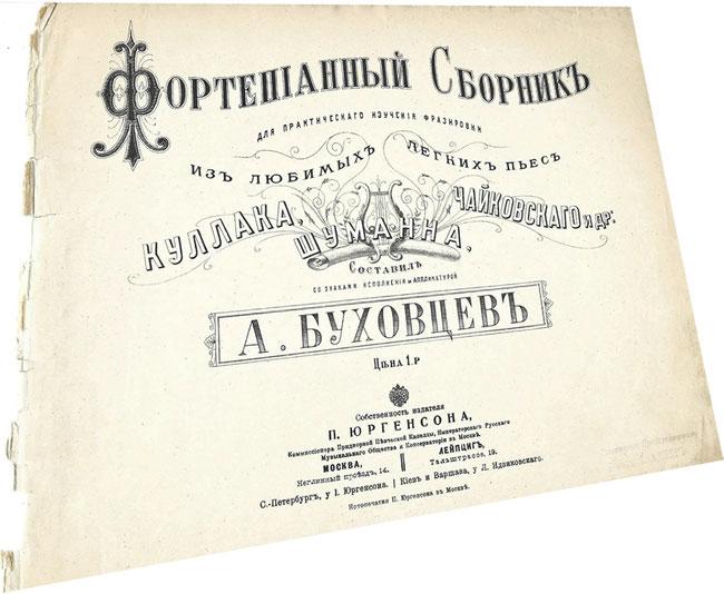 Детские пьесы для фортепиано для практического изучения фразировки, Юргенсон, обложка, фото