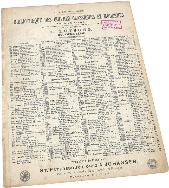 Зулейка, Мендельсон, транскрипция Лист, ноты для фортепиано, Иогансен, С-Петербург, обложка, фото