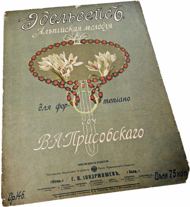 Эдельвейс, альпийская мелодия, Присовский, старинные ноты, обложка, фото