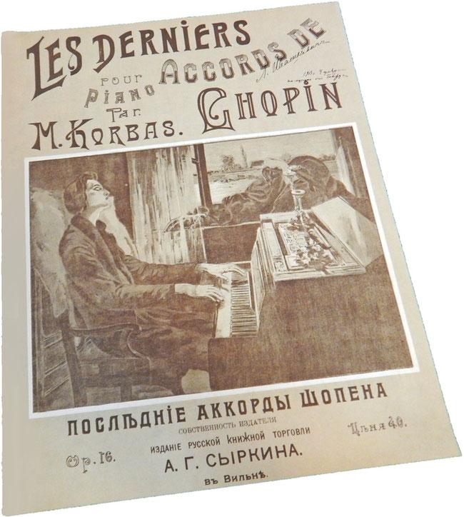 Последние аккорды Шопена, М. Корбас, старинные ноты, обложка, фото
