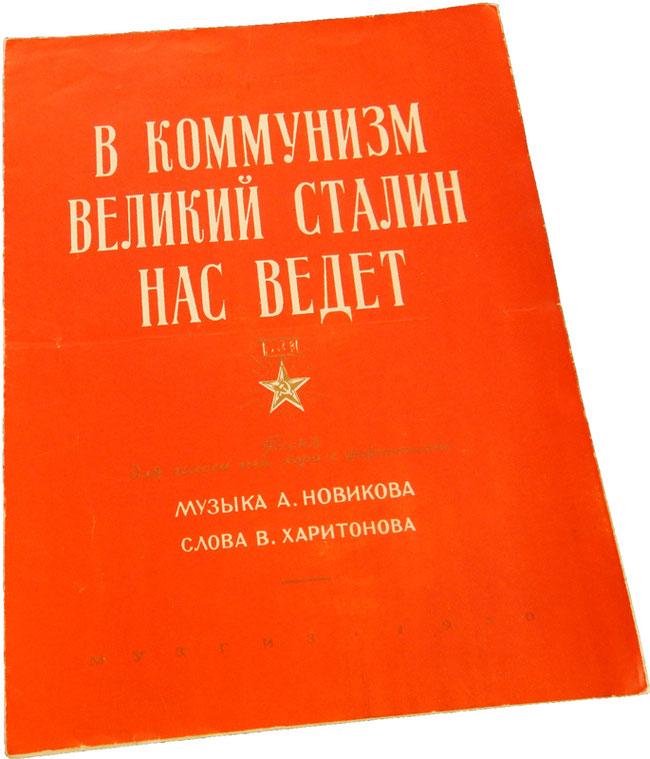 В коммунизм великий Сталин нас ведет, песня, Новиков, ноты, обложка, фото