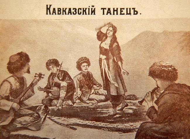 Бальная лезгинка, кавказский танец, старинные ноты, рисунок на обложке
