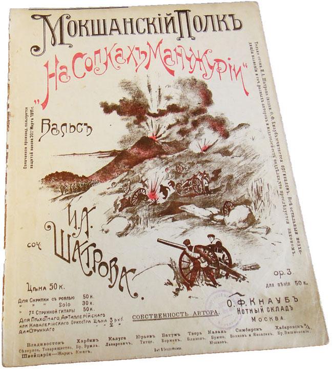 Старинные ноты - Мокшанский полк на сопках Манчжурии, вальс