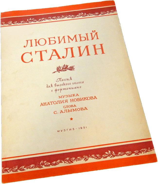 Любимый Сталин, песня, Анатолий Новиков, старинные ноты, обложка, фото