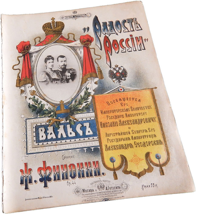 Радость России, вальс, Николаю II и Александре, старинные ноты, Финокки, обложка, фото