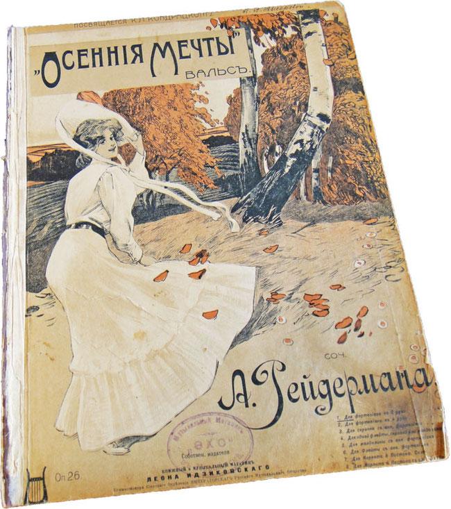 Осенние мечты, вальс Рейдермана, нотная обложка