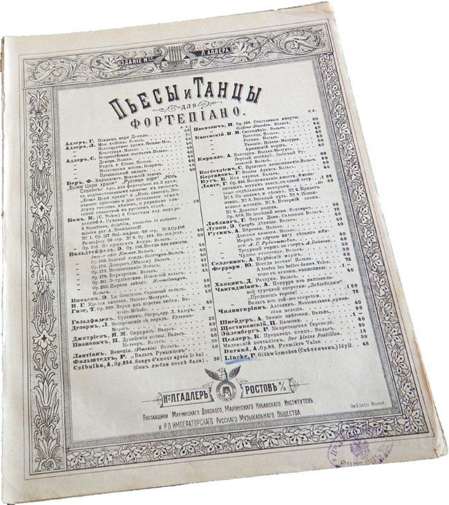 Светлячок (из оперетты Лисистрата), Пауль Линке, старинные ноты, обложка, фото