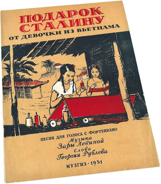 Подарок Сталину от девочки из Вьетнама, песня, ноты для фортепиано, Левина, Музгиз 1951, обложка, фото