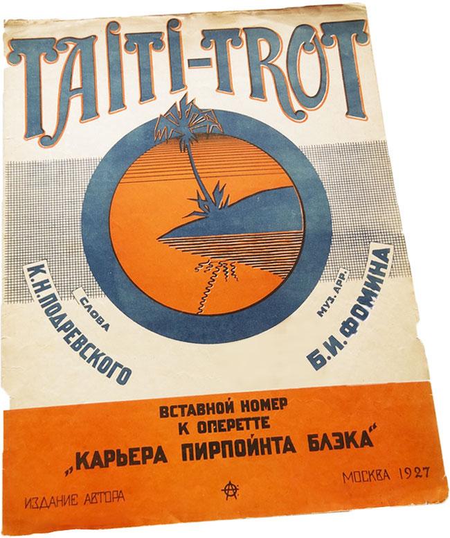 Таити-трот (Чай вдвоём), Юманс—Фомин, нотная обложка