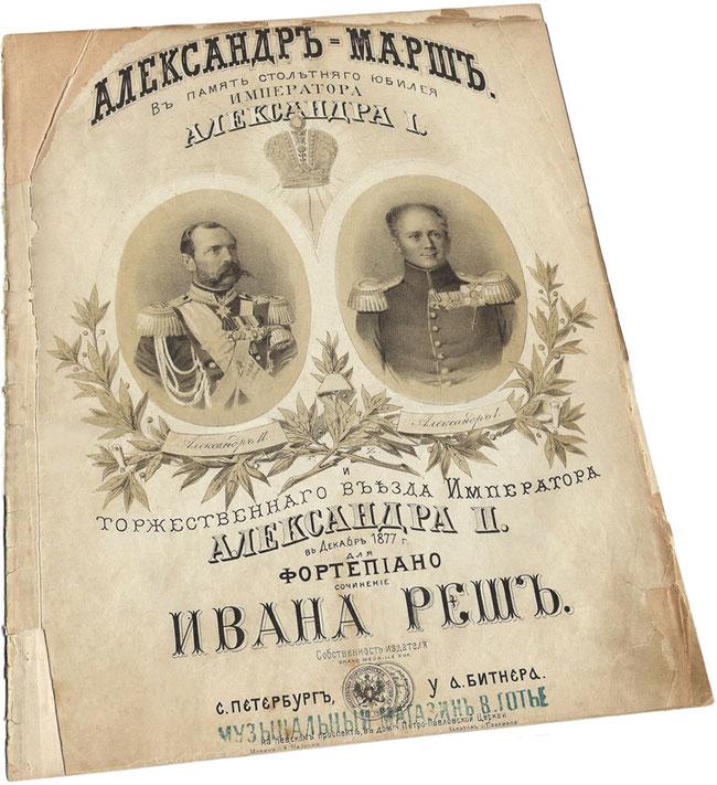 Александр-марш, Иван Реш, в честь 100-летия Александра I и торжественного въезда Александра II в 1877 году, старинные ноты, обложка, фото