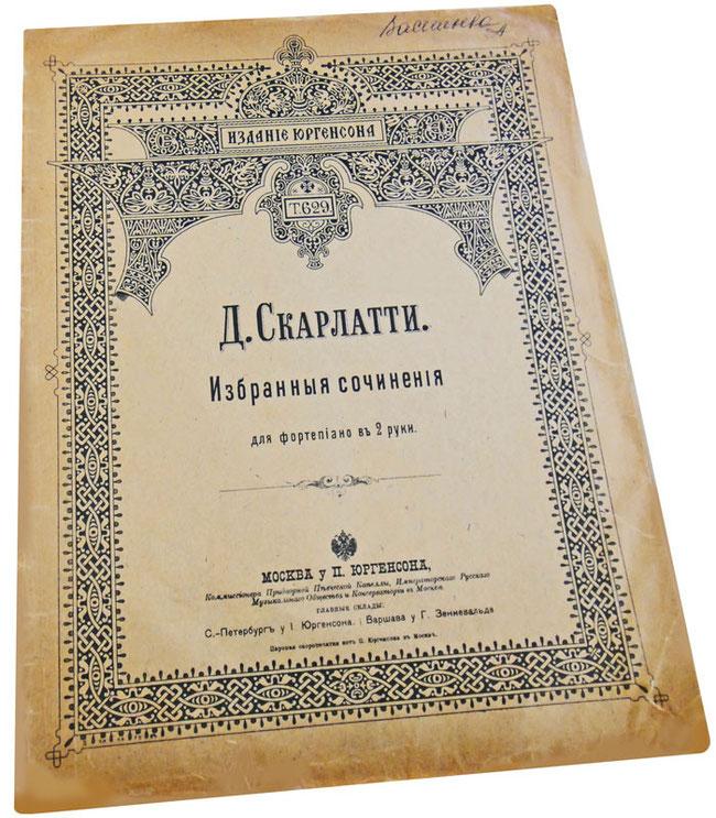 Сонаты Скарлатти, Юргенсон, обложка