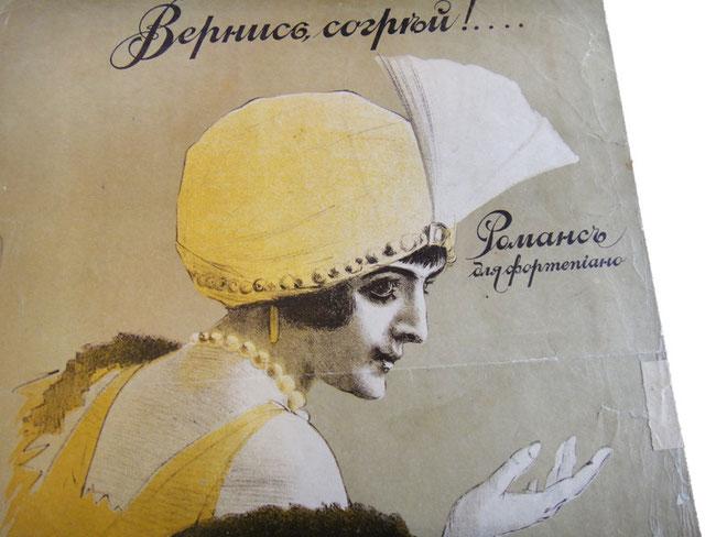 Портрет дамы, старинная нотная обложка