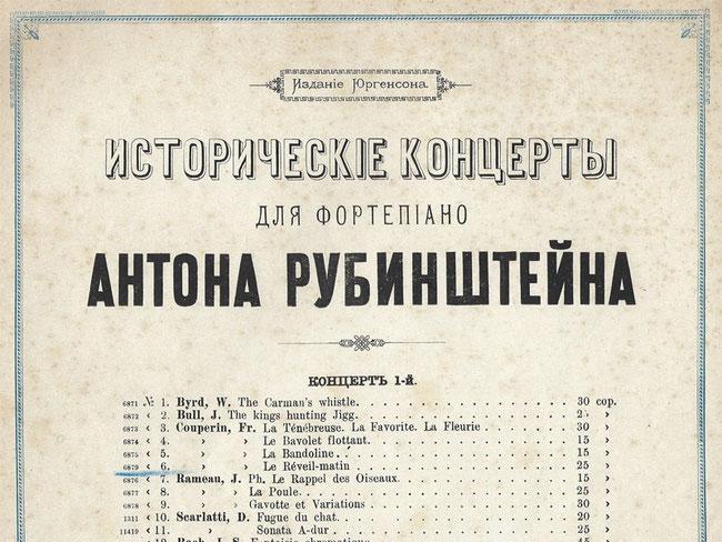 Исторические концерты Антона Рубинштейна, серия нот в издании Юргенсона, обложка, фото