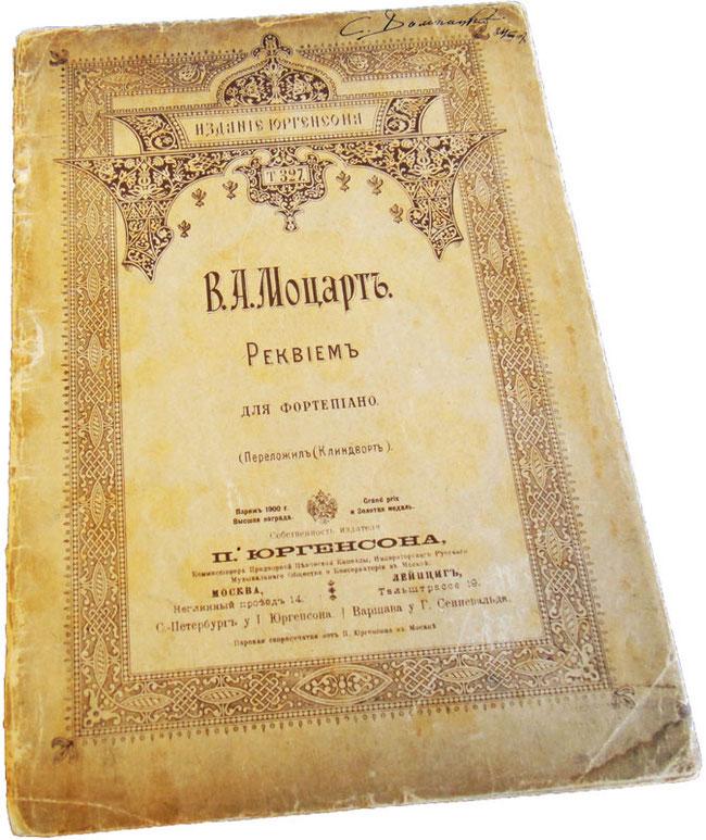 Старинные ноты для фортепиано - Реквием Моцарта