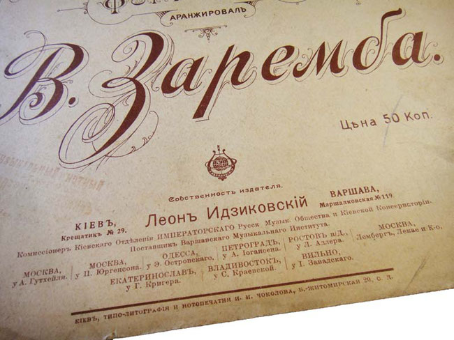 Леон Идзиковский, комиссионер Императорского русского музыкального общества