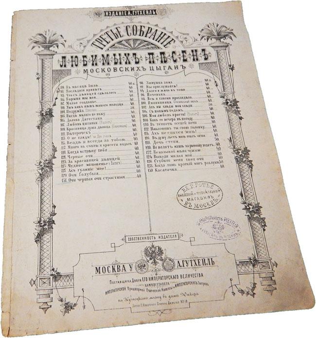 Очи чёрные, романс с напева московских цыган, переложение Софус Гердаль, 1884, нотная обложка, фото
