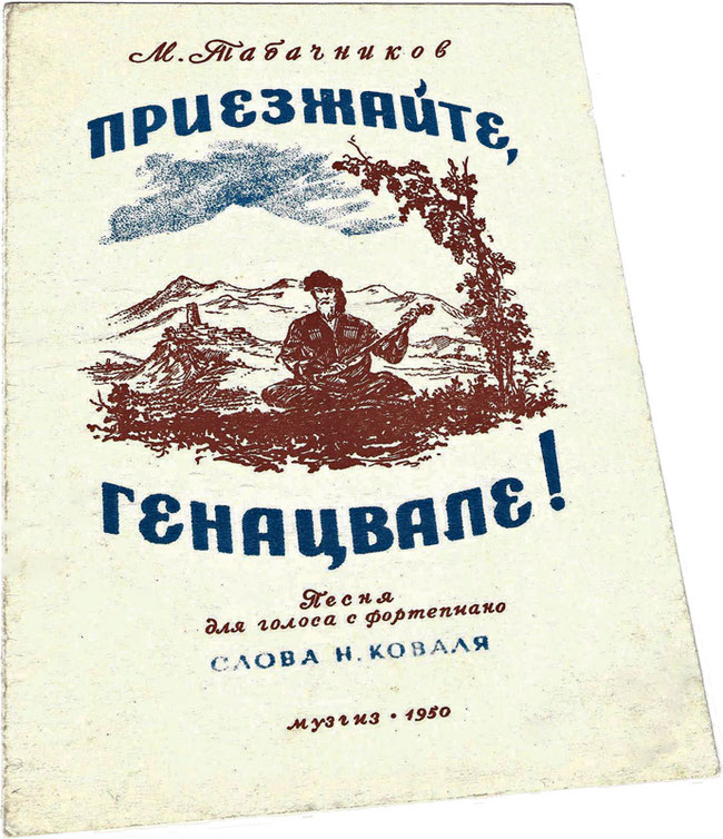 Приезжайте, генацвале! песня Табачникова, ноты для голоса и фортепиано, обложка, фото
