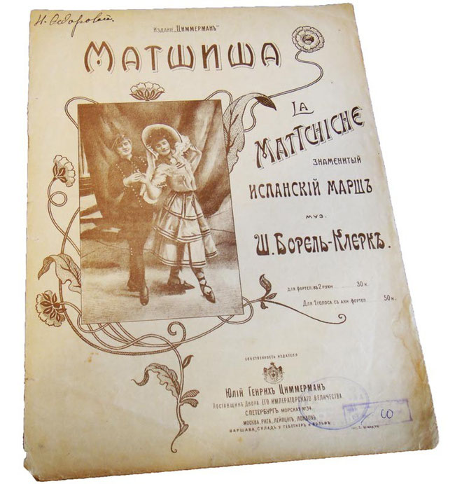 Матчиш, танец, испанский марш, Борель-Клерк, старинные ноты