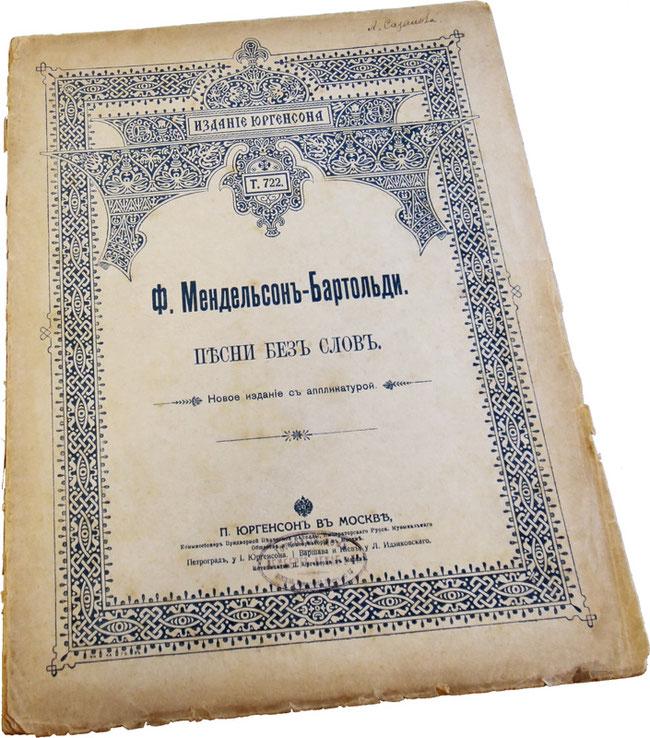 Старинные ноты для фортепиано, Песни без слов Мендельсона
