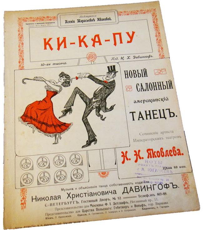 Старинные ноты - Кекуок Ки-Ка-Пу, американский танец, старинные ноты