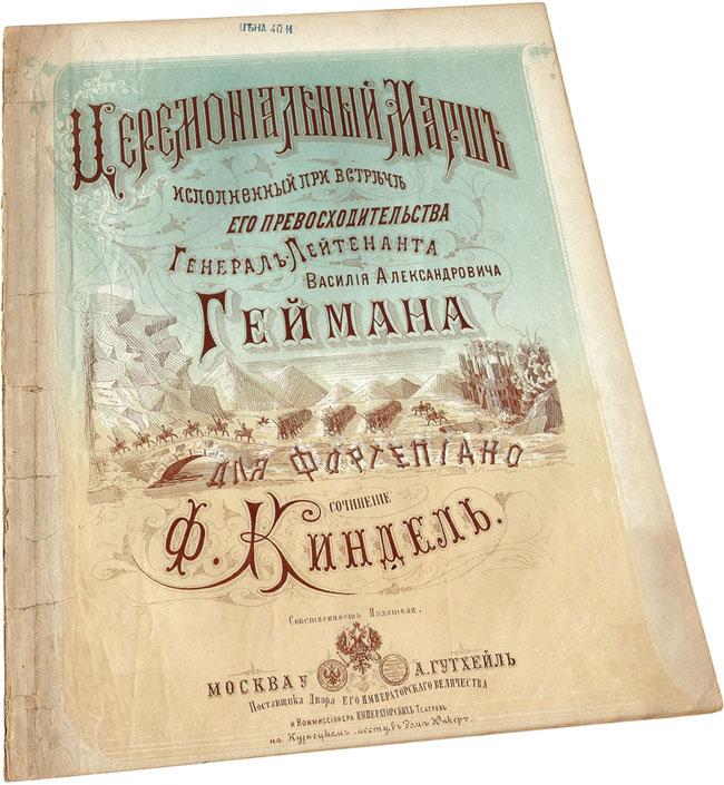 Церемониальный марш встречи генерал-лейтенанта Геймана 1877 ноты для фортепиано Гутхейль Москва обложка фото