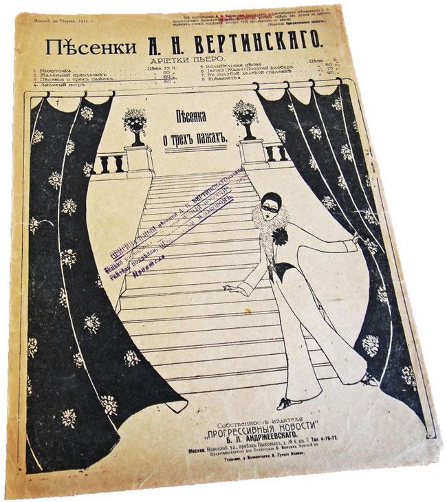 Старинные ноты - Вертинский, Песенка о трех пажах